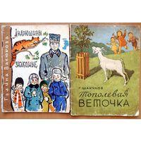 Андрюшины знакомые. Маленькая повесть. Галина Васюкова.   1964 год.
