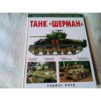 Книга ТАНК ШЕРМАН