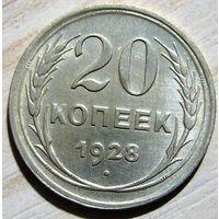 СССР 20 копеек 1928 г.