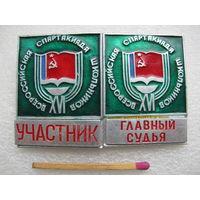 Знаки. 16 Всероссийская спартакиада школьников. (Участник, Главный судья)
