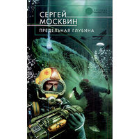 """Сергей Москвин """"Предельная глубина"""""""