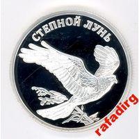 1 рубль 2007 года Степной Лунь