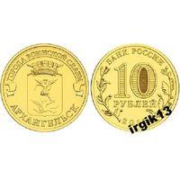 10 рублей 2013г  Архангельск