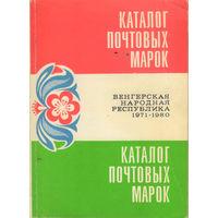 Каталог почтовых  марок Венгерской народной республики 1971-80 бумажный