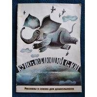 Куно, летающий слон. Рассказы и сказки для дошкольников. Пересказ с немецкого. Художник В. Никитин