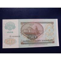50 рублей 1992 г. ГЗ UNC