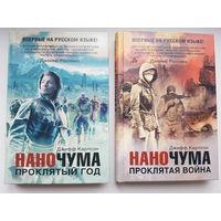 Наночума - 2 книги