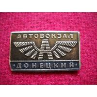 Значок Автовокзал Донецкий