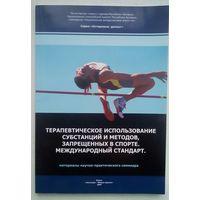 Книга терапевтическое использование, субстанций и методов. запрещенных в спорте.Международный стандарт