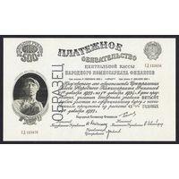 [КОПИЯ] Платёжное обязательство 500 рублей золотом 1923г.