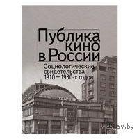 Публика кино в России. Социалистические свидетельства 1910-1930-х годов