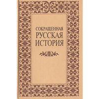 Сокращенная русская история