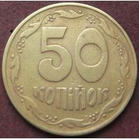 6531:  50 копеек 1992 Украина