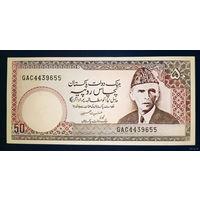 """РАСПРОДАЖА С 1 РУБЛЯ!!! Пакистан 50 рупий 1986 год UNC """"Отверстия от скоб"""""""
