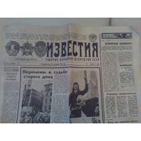 """Газета """"Известия"""" 30 сентября 1985 г."""