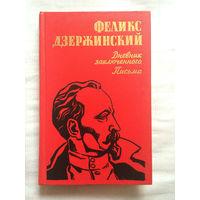 Феликс Дзержинский - Дневник заключенного. Письма