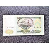 СССР 50 рублей 1991 серия ВБ