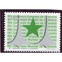 Бразилия. Международный конгресс по эсперанто