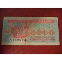 5000 купон 1995 Украина
