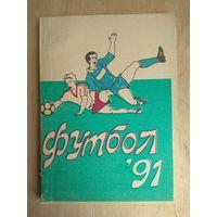 Футбол. Уфа-91