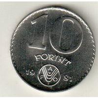 Венгрия 10 форинт 1981 ФАО