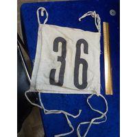 Старый спортивный номер 36