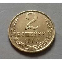 2 копейки СССР 1990 г.