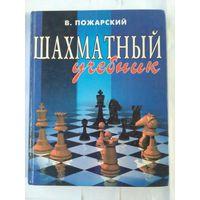 В. Пожарский. Шахматный учебник.