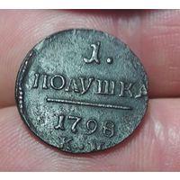 1/4 КОПЕЙКИ Павел1 полушка 1798 г.КМ R1