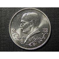 Россия 1 рубль Янка Купала 1992г UNC