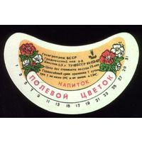 Этикетка Напиток Полевой цветок Гродно