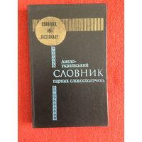 Л.Медведева, В.Дайнеко. Англо-украинский словарь парных слов.