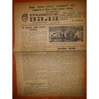 КРАСНОАРМЕЙСКАЯ Фронтовая Газета РККА .9.09 1944 Сталинский залп!.. Сохран +++