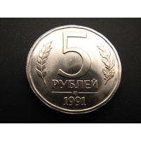 5 рублей 1991 (ГКЧП)