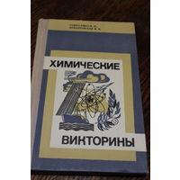 Химический викторины. Гаврусейко Н.П., Дебалтовская В.И., 1972 г.и.