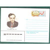 СССР 1983 год  конверт  75 лет со дн. рождения  ЛАНДАУ