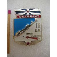 Знак. Ветерану 16 Воздушной Армии