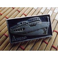 Значек корабль Днепр,много лотов в продаже!!!