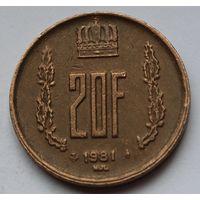 Люксембург 20 франков, 1981 г.
