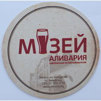 Подставка под пиво Аливария /Беларусь/-12 НОВИНКА 2019!