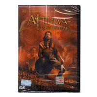 Атилла - завоеватель