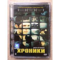 DVD ХРОНИКИ (ЛИЦЕНЗИЯ)