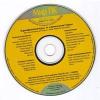 Диск от популярного журнала МИР ПК 10/2004