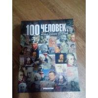 100 человек которые изменили ход истории. Журнал серия первые 24 выпуска