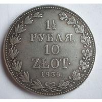 1/2 рубля 10 злот русско-польские 1836 МW