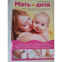 Мать и дитя. Татьяна Аптулаева