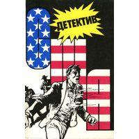 Детектив США выпуск 8