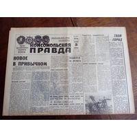 """Газета """"Комсомольская правда"""" за 3 февраля 1970"""
