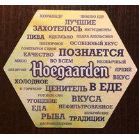 Подставка под пиво Hoegaarden No 19