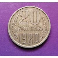 20 копеек 1980 СССР #06